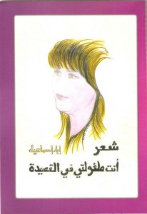 A collection of poems published in 2011