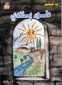 A collection of poems for children Published in 2005