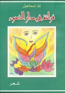 A collection of poems published in 2013